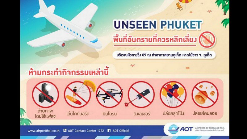 Phuket airport to be 'more strict' on SELFIES over safety